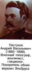 Андрей Васильевич Пастухов
