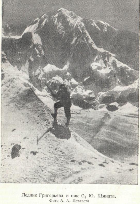 На ледниках и вершинах Средней Азии