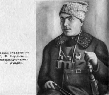 Олеко Дундич, сподвижник Сердича