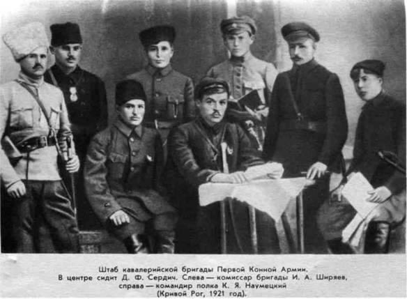 Штаб кавалерийской бригады Первой Конной Армии