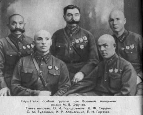 Слушатели особой группы при военной академии им. Фрунзе