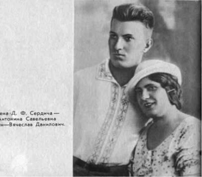 Жена Д.Ф. Сердича Антонина Савельевна и сын - Вячеслав Данилович